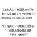 La Hna. Clare en las noticias de Taiwán